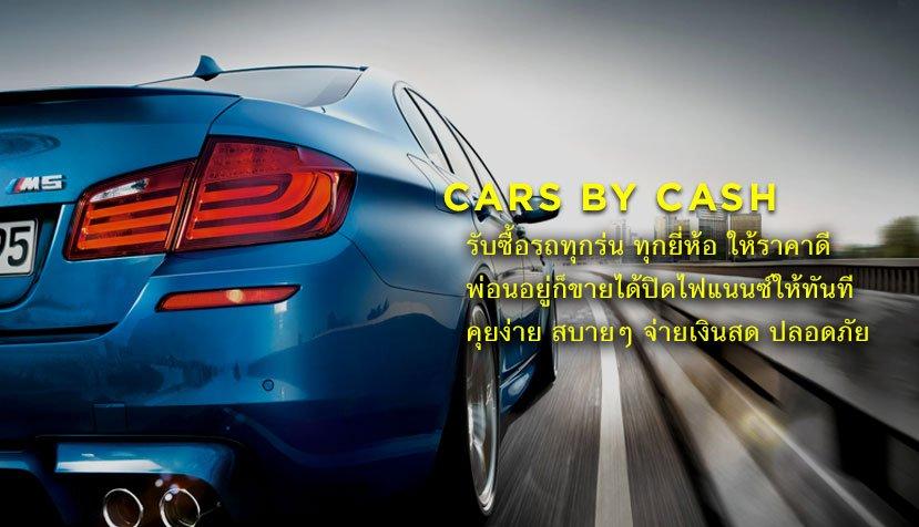 รับซื้อรถมือสอง รถบ้าน รถติดไฟแนนซ์ รถเก่า และรถใหม่ ให้ราคาสูงจนคุณพอใจ