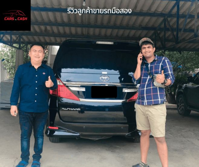 we buy cars infront of your house
