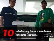 10 tips selling used car in bangkok